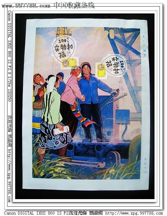 全国美术作品展览(文革画册),少见!图片