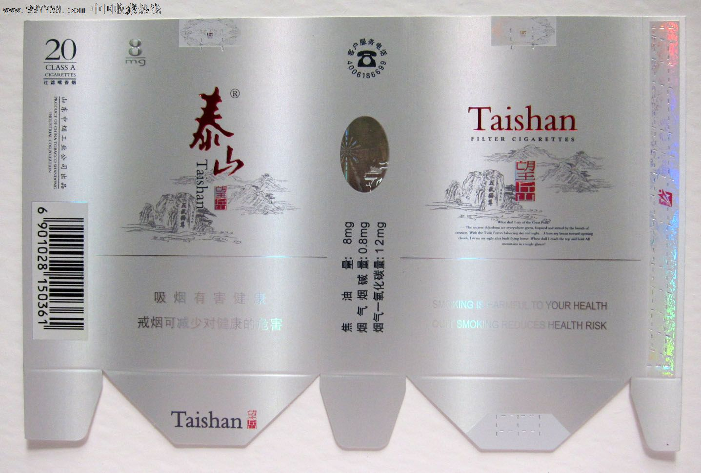 泰山20吋彩电电路图