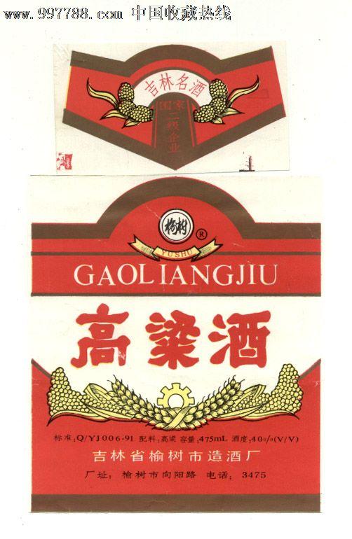 90-99年,吉林,异形,,单枚,,, 简介: 吉林省榆树市造酒厂出品,带颈标.