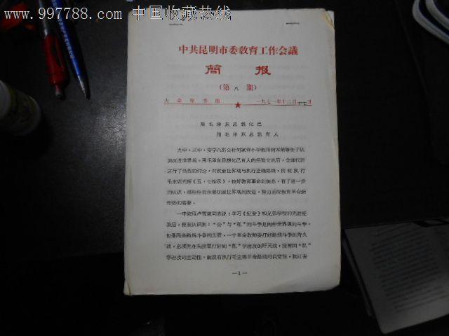 如何写会议简报_中共昆明市委教育工作会议简报(7.8.9三期)