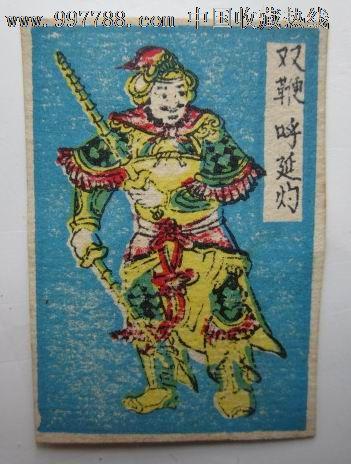 三国演义人物小卡片—双鞭呼延灼(5x3.5cm)_小画片_书