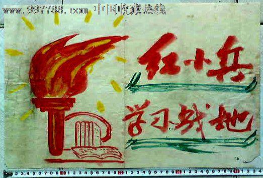 学生手绘宣传画_价格元_第1张_中国收藏热线