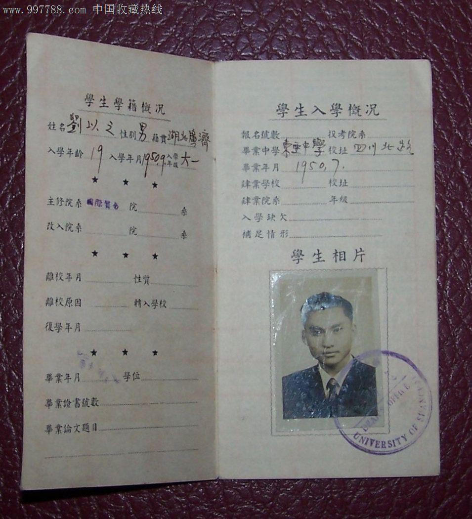 沪江大学学生个人成绩册