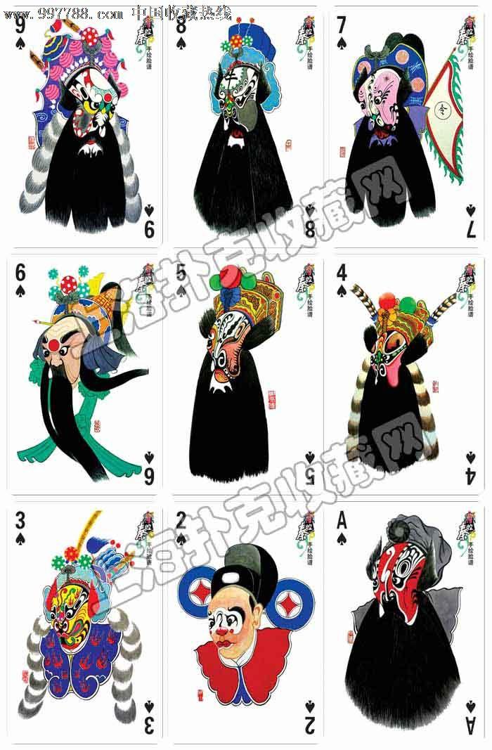 秦腔手绘脸谱收藏作品集扑克(12×1大牌精装)民俗