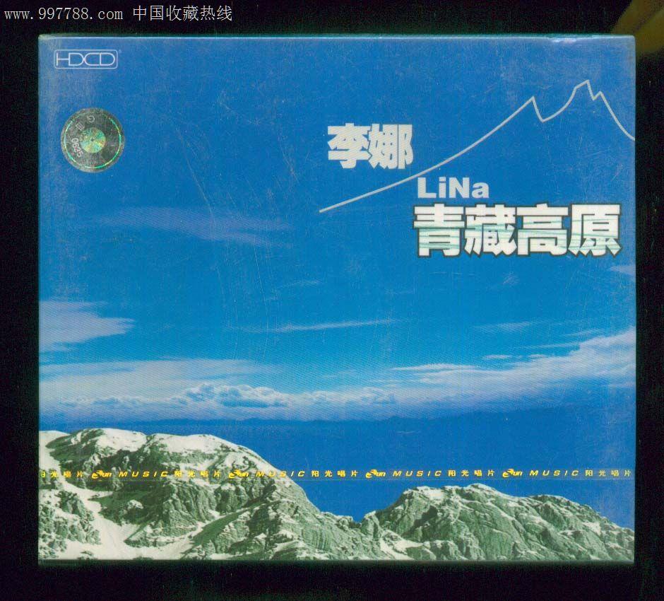 朋友的订单:李娜---青藏高原