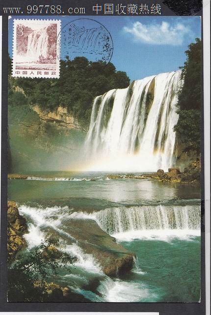 黄果树瀑布邮票极限明信片