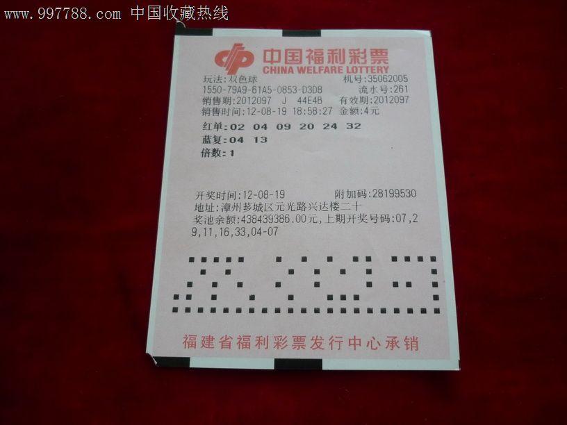 福建福采:双色球开奖(实票)_价格1元【吉彩纳福】_第2张_中国收藏热线