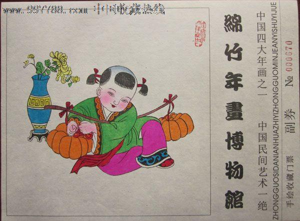 宣纸手绘门票——绵竹博物馆(其本身就是一张年画)!
