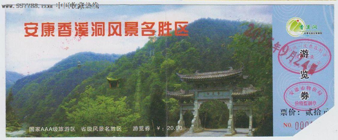 陕西安康香溪洞图片