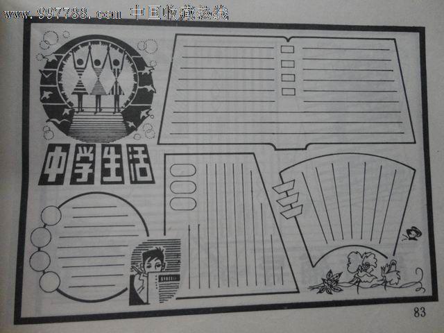 黑板報報刊頭設計圖片展示