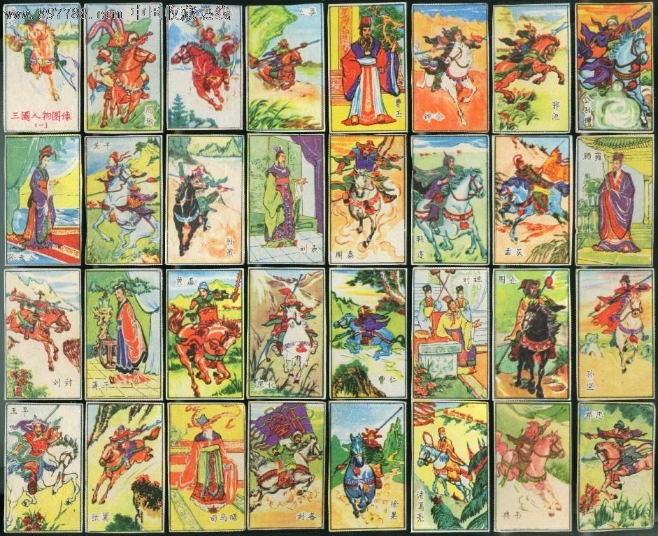 80年代江阴三国(一),(二)洋画/烟牌散牌配套112全_价格元【青岛毛毛的