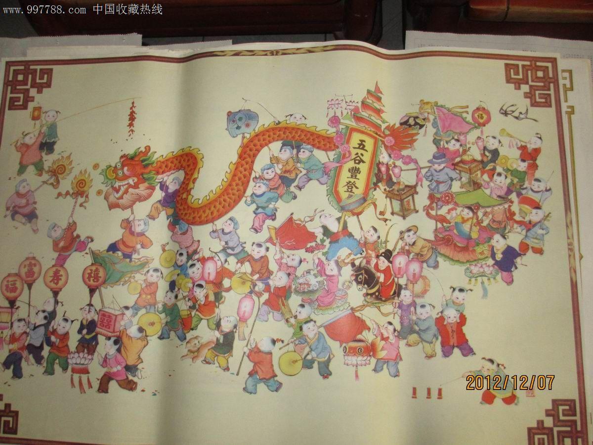 闹元宵:150元e1522画/宣传画零