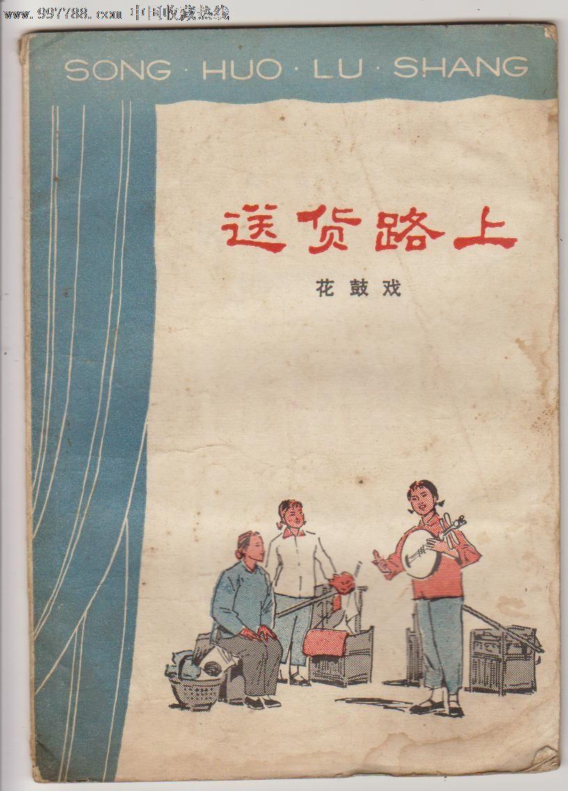 湖南花鼓戏经典:【刘海砍樵】|【打铜锣】|【补锅】|【送货路上】
