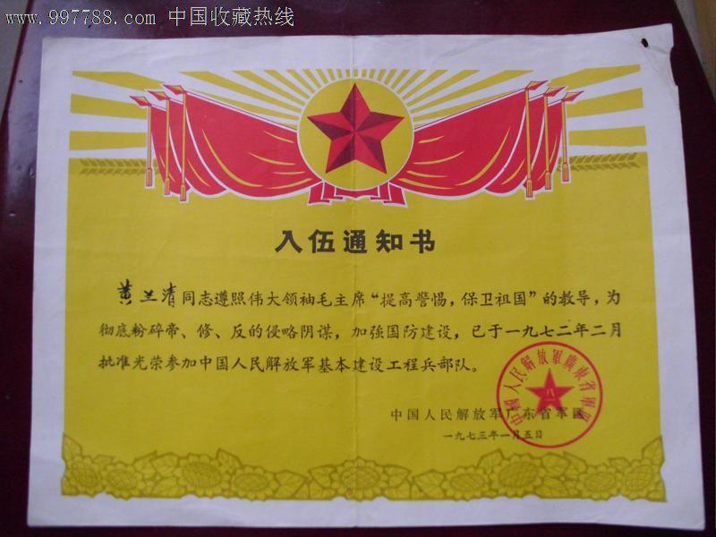 73年广东*区入伍通知书