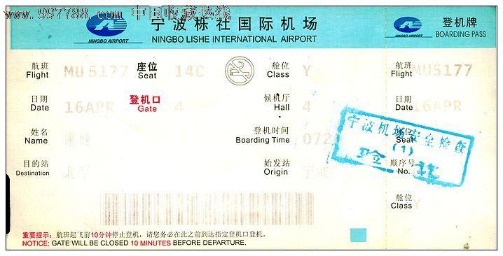 登机牌:宁波栎社国际机场/宁波机场联合广告有限公司_飞机/航空票