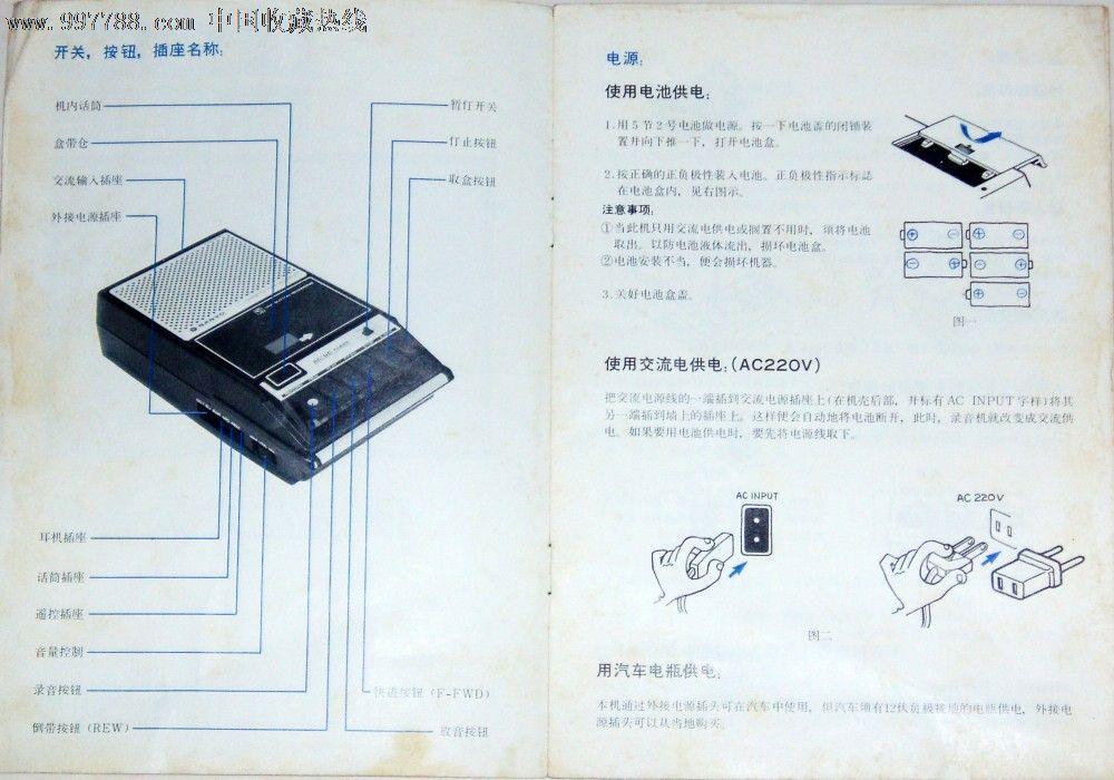 索尼m2511便携盒式录音机使用说明书
