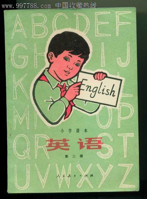 英语小学课本第二册_价格元_第1张_中国收藏热线
