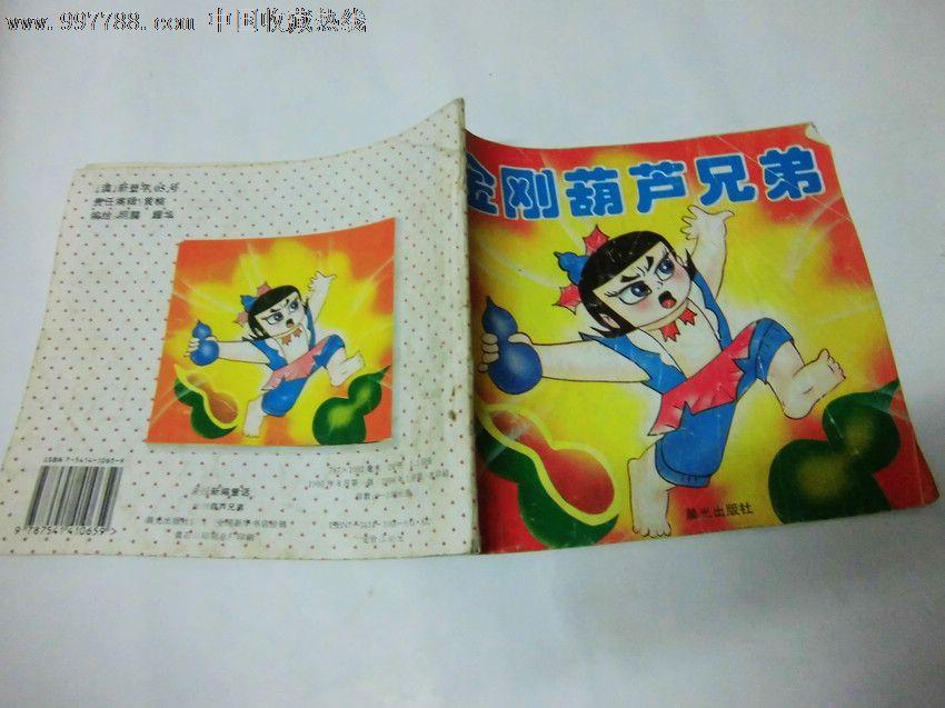 金刚漫画画册二册-卡通/兄弟漫画--se1524472于路葫芦