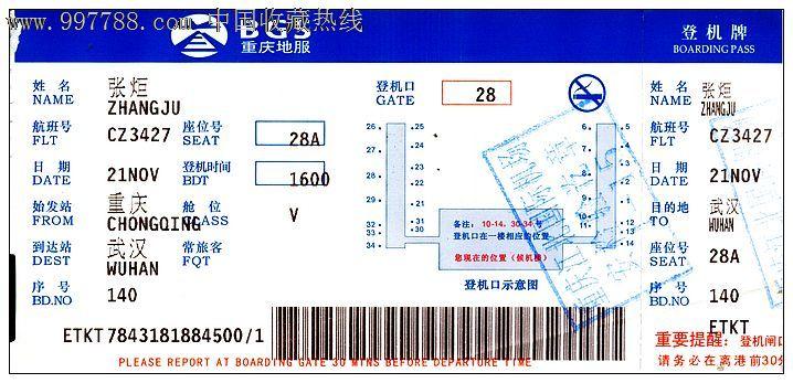 登机牌:重庆/北京首都机场广告有限公司重庆分公司