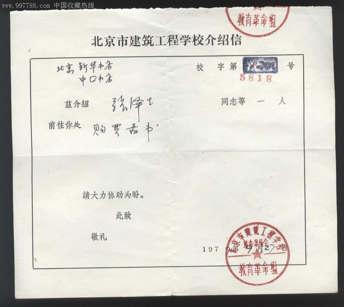 北京,,,,, 简介: 文革时期,北京市建筑工程学校《调查证明材料介绍信图片