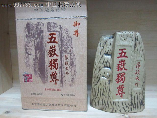五岳独尊泰山形酒瓶2300_价格元【宝天驿站】_第1张_中国收藏热线