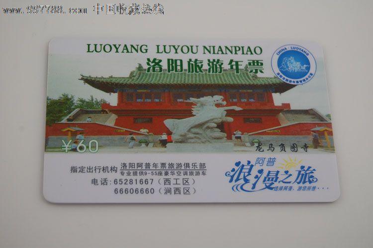 河南洛阳旅游年票-龙马负图寺-门票卡--se15264276-零售-七七八八集卡网