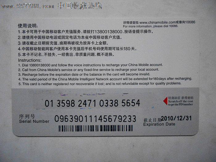北京移動充值卡怎么制作的 網上靠譜嗎?親身經歷告訴你網上是不是真的靠譜?