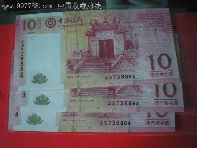 澳门币10元