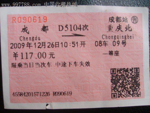 成都至重庆北火车票图片 55110 640x480