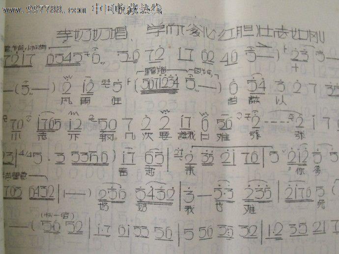"""71年革命现代京剧""""红灯记""""总曲谱"""