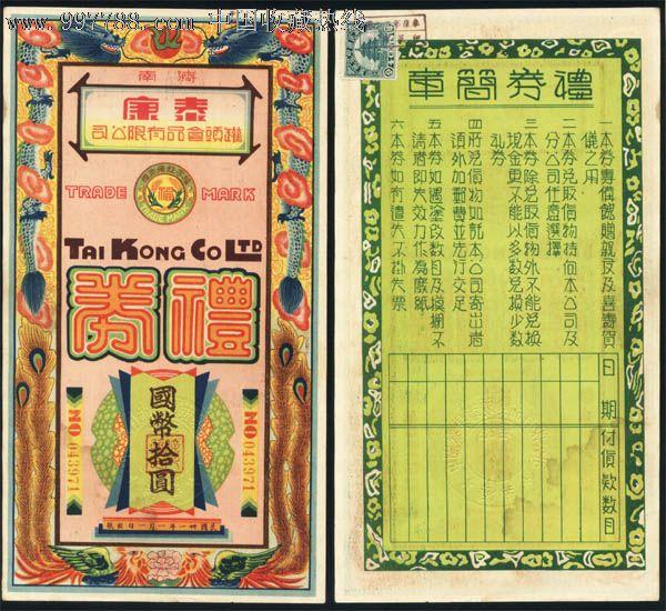济南泰康罐头食品有限公司民国三十一年礼券国币拾圆971