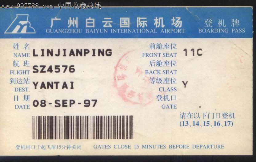 旧登机牌-白云机场sz4576航班广州→yantai背印龙凤呈祥广告_价格15元