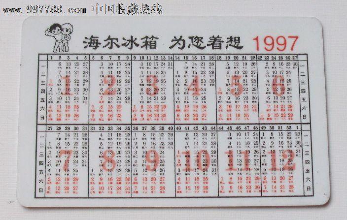 97年日历表_1997年10月日历_三毛图库;
