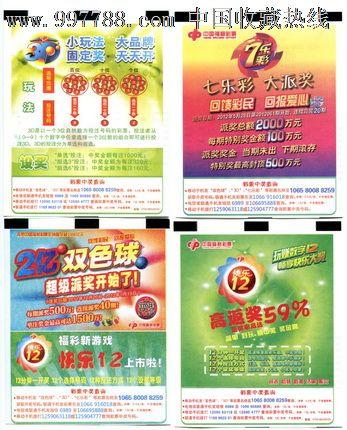 四川福彩02--4种玩法(3d,7乐彩,双色球,快乐12)