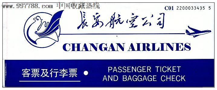 飞机票:长安航空公司_价格元_第1张_7788收藏__中国收藏热线