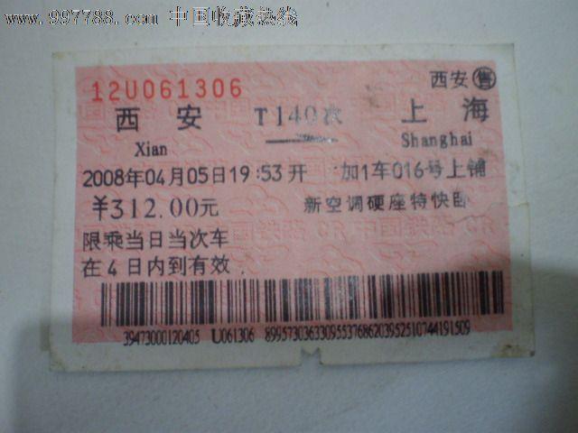 西安-上海_价格元_第1张_7788收藏__中国收藏热线