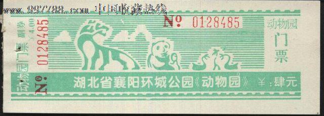 0506湖北襄阳环城公园动物园门票--全品