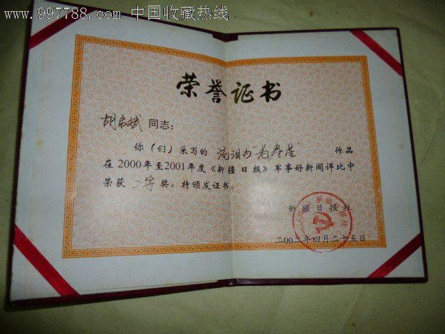 荣誉证书,奖状/荣誉证书,光荣/荣誉证书,优秀; 滚动鼠标滚轴,图片即可
