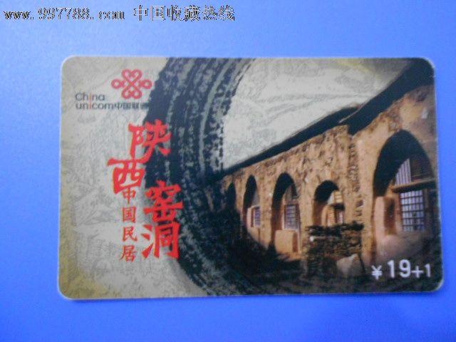 中国联通ic电话卡