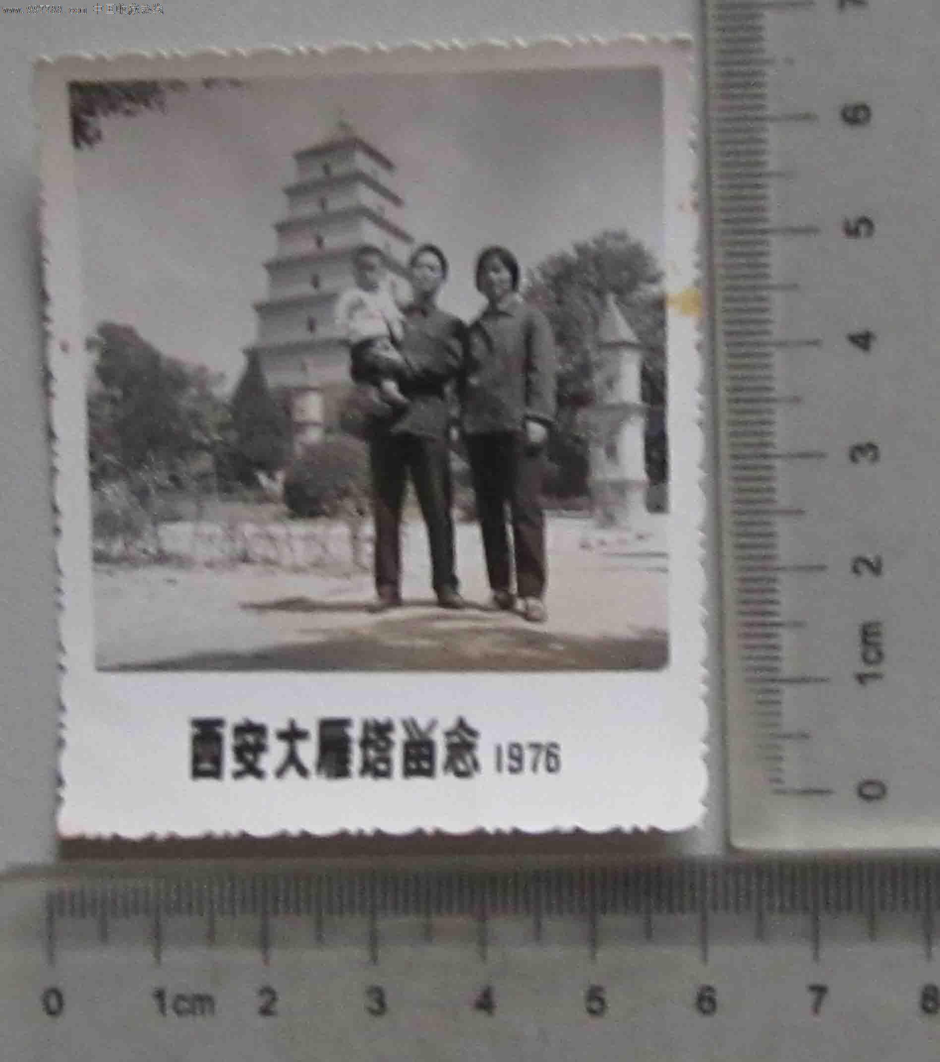西安大雁塔合影(老照片)