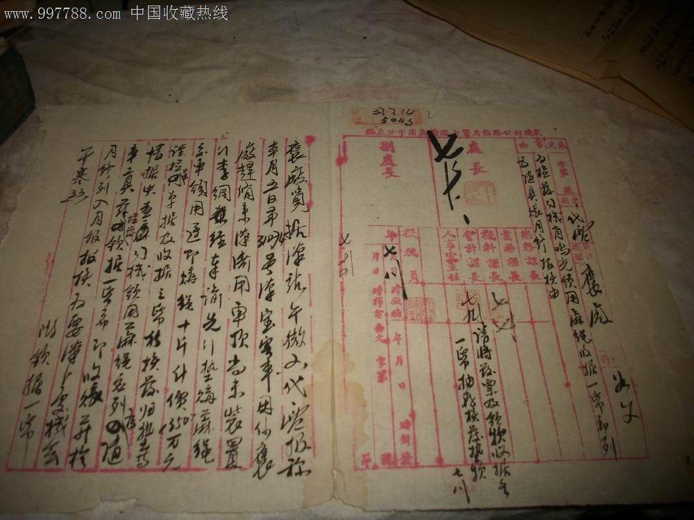 电总局限歌令_解放区--民国37年7月---交通部公路总局第七运输处【电文】3份.