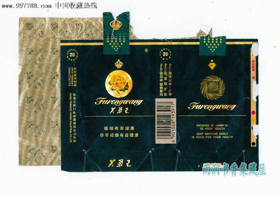 芙蓉王(软蓝)2-2尽早版(193917焦油10mg)-湖南中烟工业有限责任公司图片