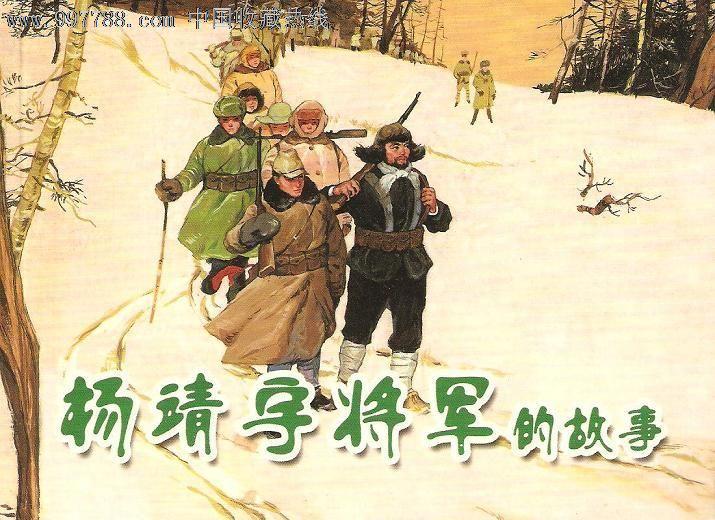 杨靖宇将军的故事··一版一印图片