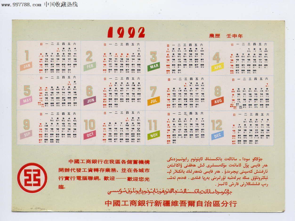 1992农历阱c��k�y�i��_1992年农历阳历表日历表,1950年农历表,1950