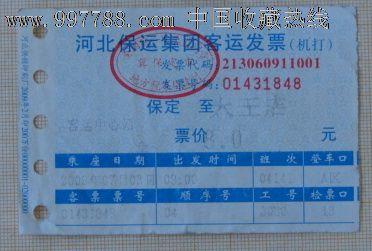 编号: se15389197,车票698 品种: 汽车票-汽车票 属性: 长途客车票