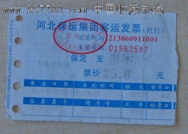 客运发票(机打)-价格:2元-se15389278-汽车票-零售