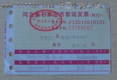 客运发票(机打)-价格:2元-se15389494-汽车票-零售