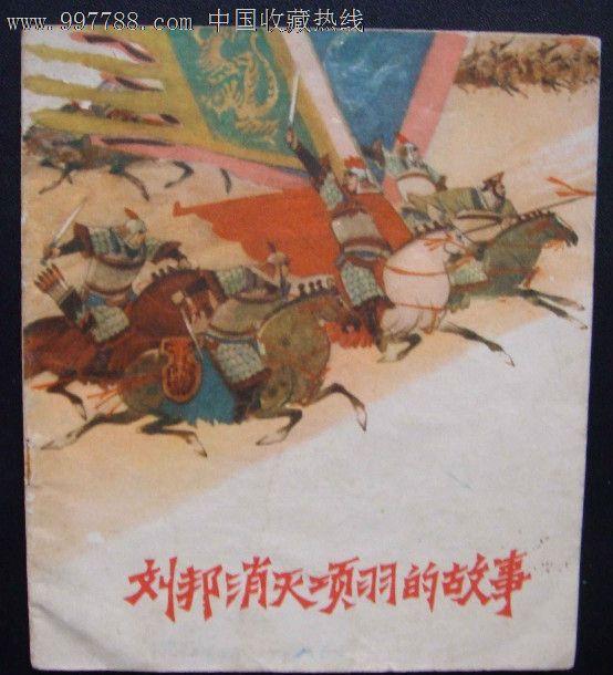 刘邦消灭项羽的故事图片