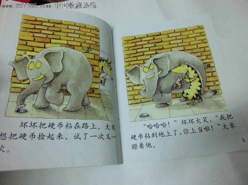 分享阅读:土狼坏坏的恶作剧(教材下),步骤/女孩大班v教材课本图片