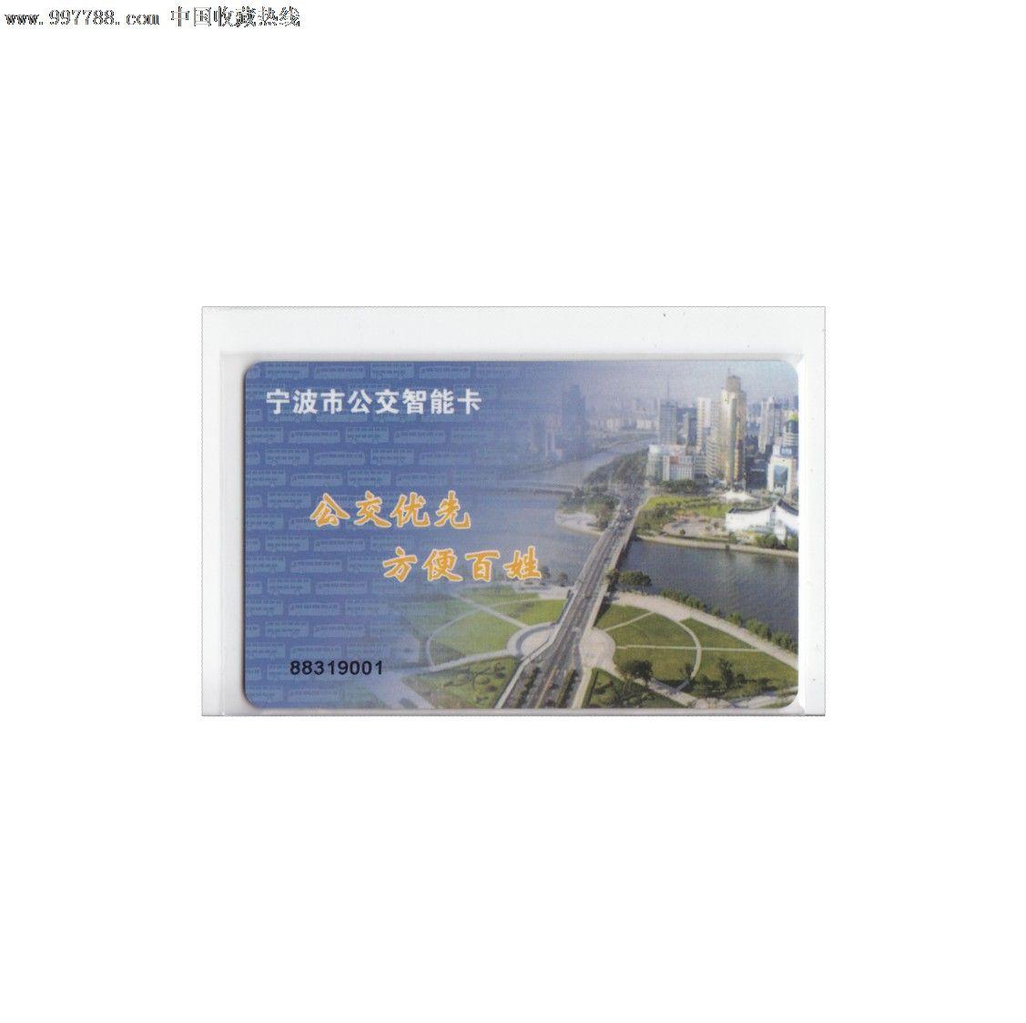宁波公交卡挂失_宁波公交卡